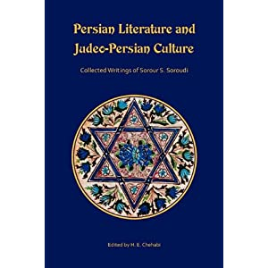Persian Literature and Judeo-Persian Culture: Collected Writings of Sorour S. Soroudi (Ilex Foundation)