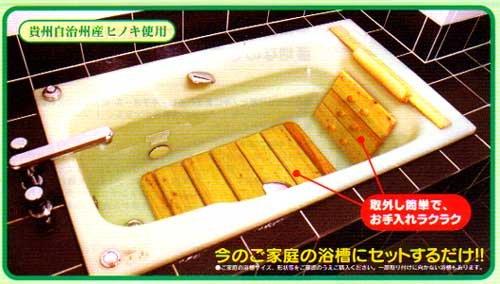 敷くだけひのき風呂気分 アイデア 便利