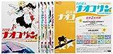百合星人ナオコサン コミック 全5巻完結セット (電撃コミックスEX)
