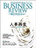 一橋ビジネスレビュー 2016年SUM.64巻1号: 特集 人事再生