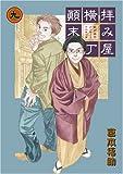 拝み屋横丁顛末記 9 (9) (IDコミックス ZERO-SUMコミックス) (IDコミックス ZERO-SUMコミックス)