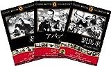 999名作映画DVD3枚パック HOP-024 駅馬車/アパッチ砦/赤い河 【DVD】