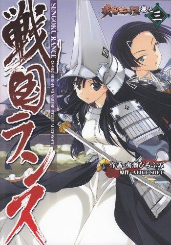 戦国ランス 巻之3 (電撃コミックス)