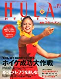 季刊 HULA HEAVEN ! (フラ・ヘヴン) 2011年 02月号 [雑誌]