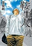 鞍生人  1 (バンチコミックス)