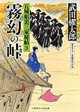 霧幻の峠 五城組裏三家秘帖3 (二見時代小説文庫)