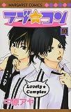 ラブ★コン (10) (マーガレットコミックス (3836))
