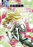 MOONLIGHT MILE 23 (ビッグ コミックス)