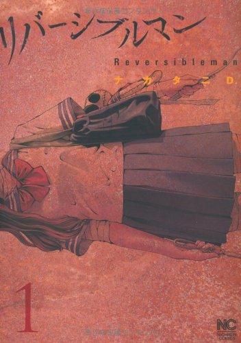 リバーシブルマン 1 (ニチブンコミックス)