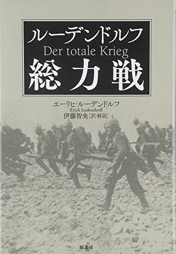 ルーデンドルフ 総力戦