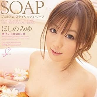 PREMIUM STYLISH SOAP ほしのみゆ [DVD]