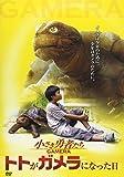 小さき勇者たち~ガメラ~ トトがガメラになった日[DVD]