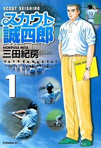 スカウト誠四郎(1) (イブニングコミックス)