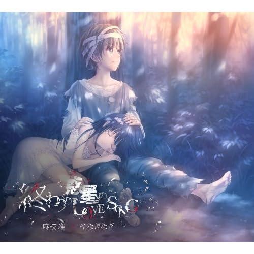 終わりの惑星のLove Song(期間生産限定盤)(DVD付)