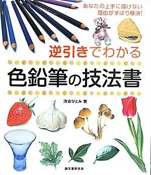 逆引きでわかる色鉛筆の技法書―あなたの上手に描けない理由がずばり解決!