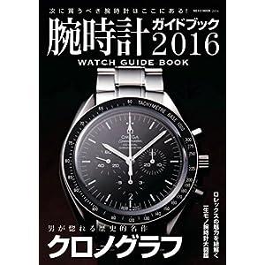 腕時計ムック 表紙画像