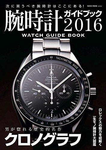 腕時計ムック 腕時計ガイドブック 2016 大きい表紙画像