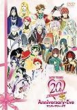 ライブビデオ ネオロマンス 20th アニバーサリー・イヴ [DVD]