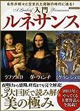 入門ルネサンス (洋泉社MOOK)
