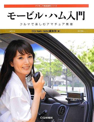 モービル・ハム入門: クルマで楽しむアマチュア無線 (アマチュア無線運用シリーズ)