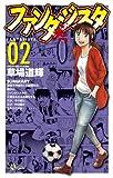 ファンタジスタ 復刻版 2 (少年サンデーコミックス)