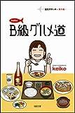 keikoのB級グルメ道 / keiko のシリーズ情報を見る