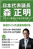 サッカー選手から地方政治家へ 日本代表議長 森正明