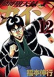 賭博堕天録カイジ 12 (12) (ヤングマガジンコミックス)