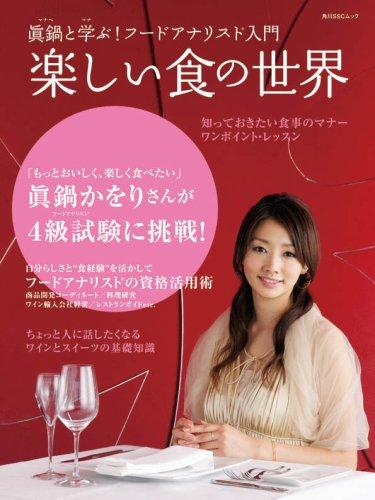 楽しい食の世界—眞鍋と学ぶ!フードアナリスト入門 (角川SSCムック)