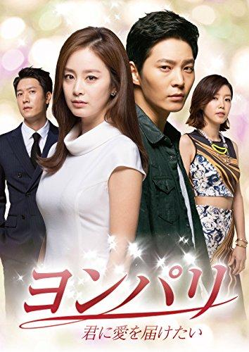 【DVD 買取】ヨンパリ〜君に愛を届けたい〜 DVD-BOX2