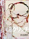 a novel: glitch (Japanese Edition)