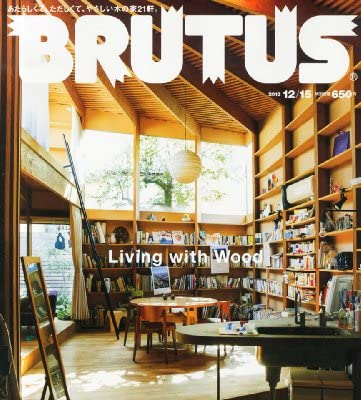 BRUTUS (ブルータス) 2013年 12/15号 [雑誌]