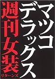週刊女装リターンズ「女の業」号