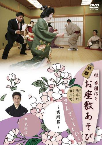 桂米團治と京都お座敷あそび さんざいしまひょ 二 ~実践篇~ [DVD]