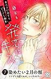 発恋にキス(7)(プチデザ) (デザートコミックス)