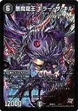 デュエルマスターズ 悪魔龍王 キラー・ザ・キル(プロモーション) / DMD22 破滅の闇文明 / デュエマ/シングルカード