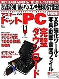 ASCII.PC (アスキードットピーシー) 2007年 11月号 [雑誌]