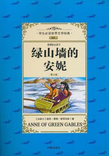 新课标必读书 绿山墙的安妮 青少版
