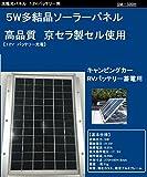 ソーラーパネル,5W太陽光パネル 多結晶、京セラ製セル使用, 12Vバッテリー/キャンピングカー蓄電に最適、取付ふちと穴付、ケーブル(150㎝)、簡単に設置可能