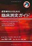 理学療法士のための臨床測定ガイド (GAIA BOOKS)