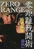 零距離戦闘術 (DVD付)