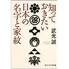 知っておきたい日本の名字と家紋 (角川ソフィア文庫 353)