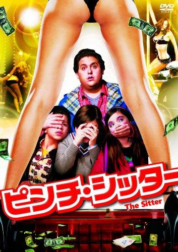 ピンチ・シッター [DVD]