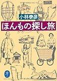 ほんもの探し旅 (ヤマケイ文庫)