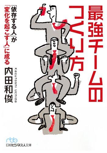 最強チームのつくり方 「依存する人」が「変化を起こす人」に成る (日経ビジネス人文庫) -