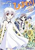 ひまわり —the Door into Summer— (2) (角川コミックス・エース 205-3)