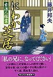 にわか芝居 素浪人稼業 (祥伝社文庫) -