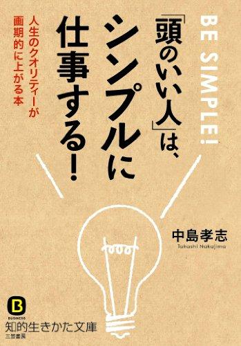 「頭のいい人」は、シンプルに仕事する!: 人生のクオリティーが画期的に上がる本