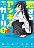 恋するヤンキーガール : 1 (アクションコミックス)