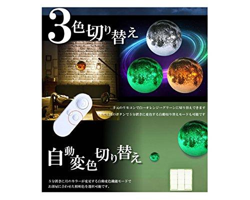 【 月 の 満ち欠け を 演出 】 LED 3D ムーン ライト 自動点灯 明るさ センサー リモコン 付属 壁掛け 置き型 3色 カラー インテリア モダン おしゃれ Lunatic MI-LUNAL